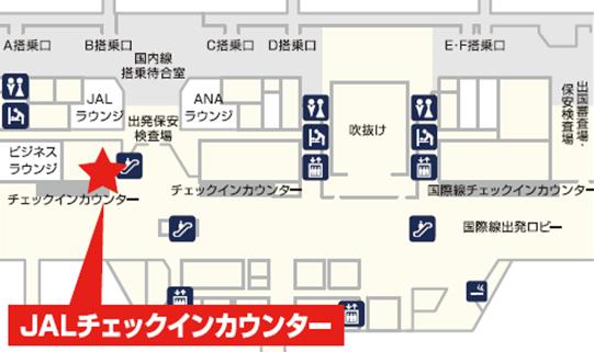 中部国際空港 旅行カウンター
