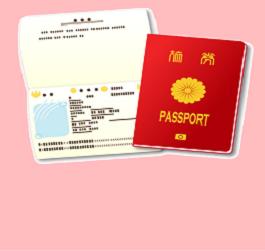 パスポート(旅券)<br /> 申請のご案内