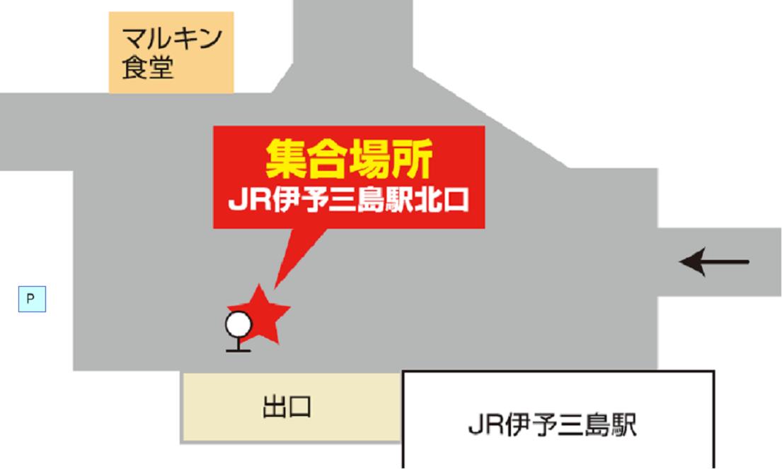 JR伊予三島駅