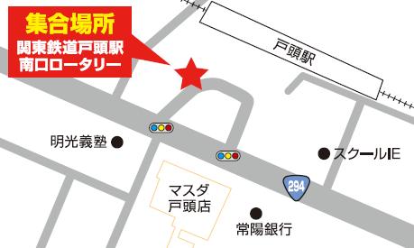 関東鉄道戸頭駅